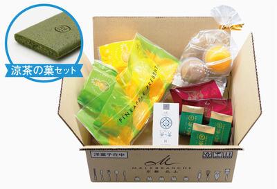 【ご自宅用】冷やして美味しい おやつ菓子箱 S(涼茶の菓)